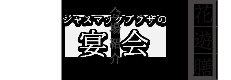 花遊膳/会場紹介