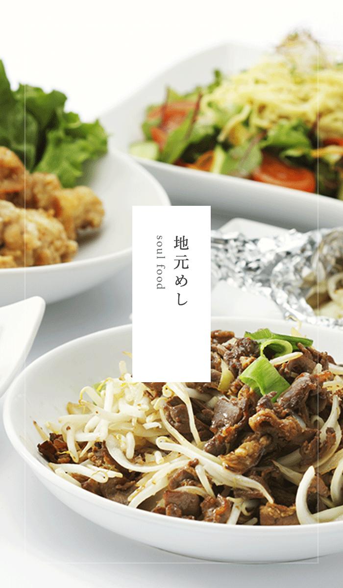 【地元めし】soul food