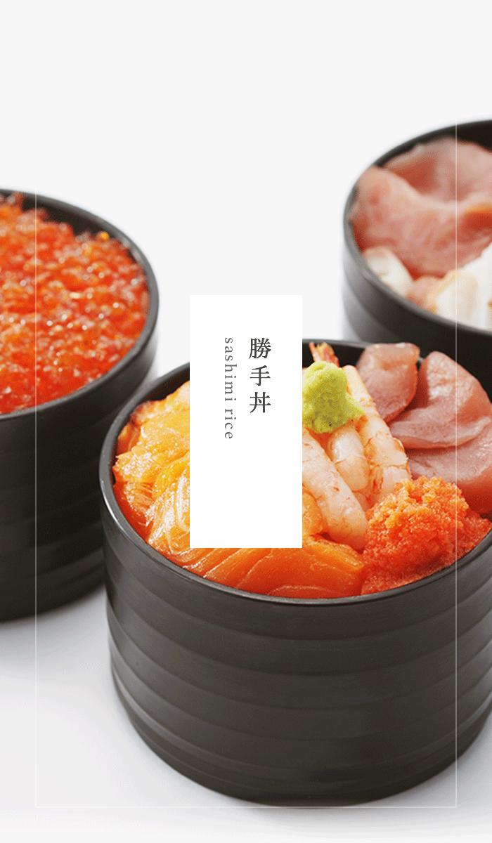 【勝手丼】sashimi rice