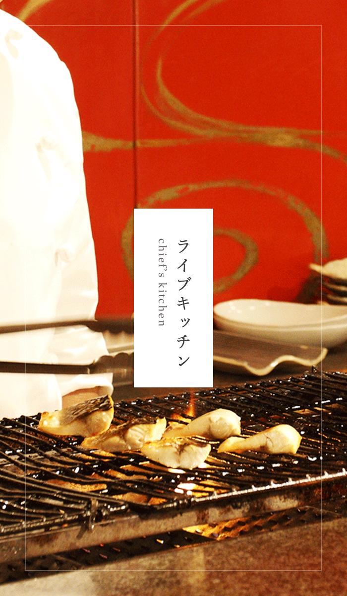 【ライブキッチン】chief's kitchen