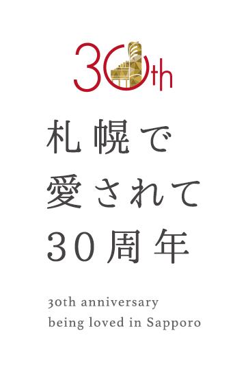 札幌で愛されて30周年