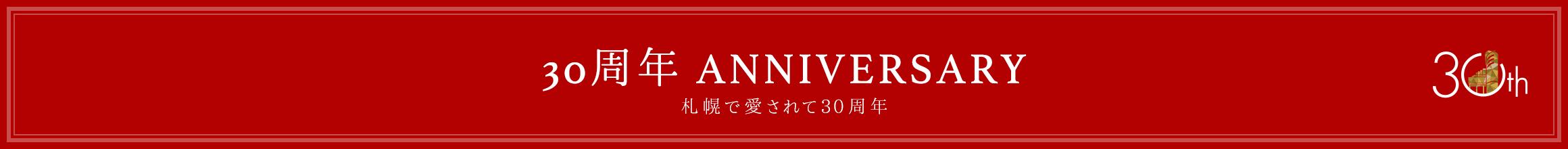 30周年ANNIVERSARY
