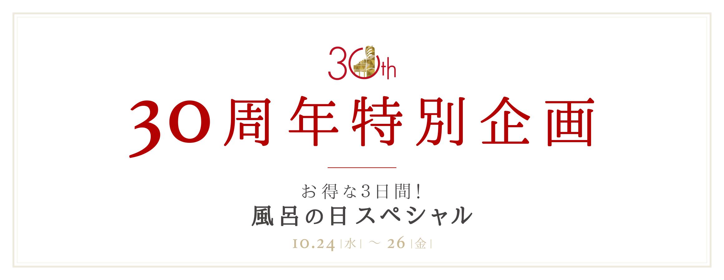 JASMAC PLAZA 毎月26日は風呂の日 風呂の日 開業30周年 風呂の日スペシャル 3DAYS - 10/24~26 -