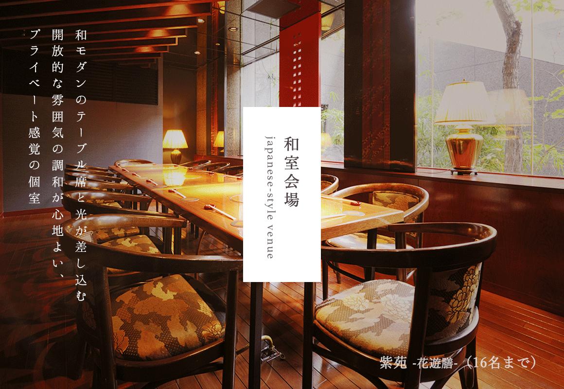和室会場/japanese-style venue/和モダンのテーブル席と光が差し込む開放的な雰囲気の調和が心地よい、プライベート感覚の個室