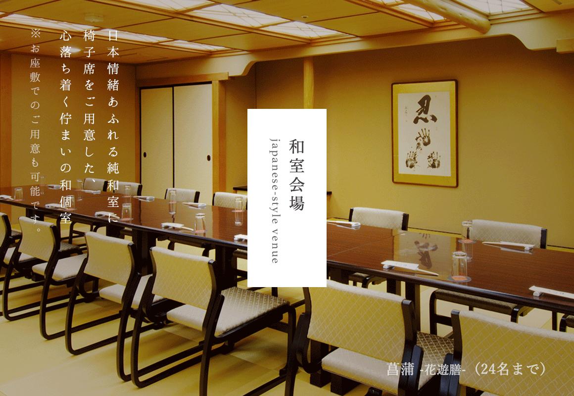 和室会場/japanese-style venue/日本情緒あふれる純和室に椅子席をご用意した、心落ち着く佇まいの和個室 ※お座敷でのご用意も可能です。