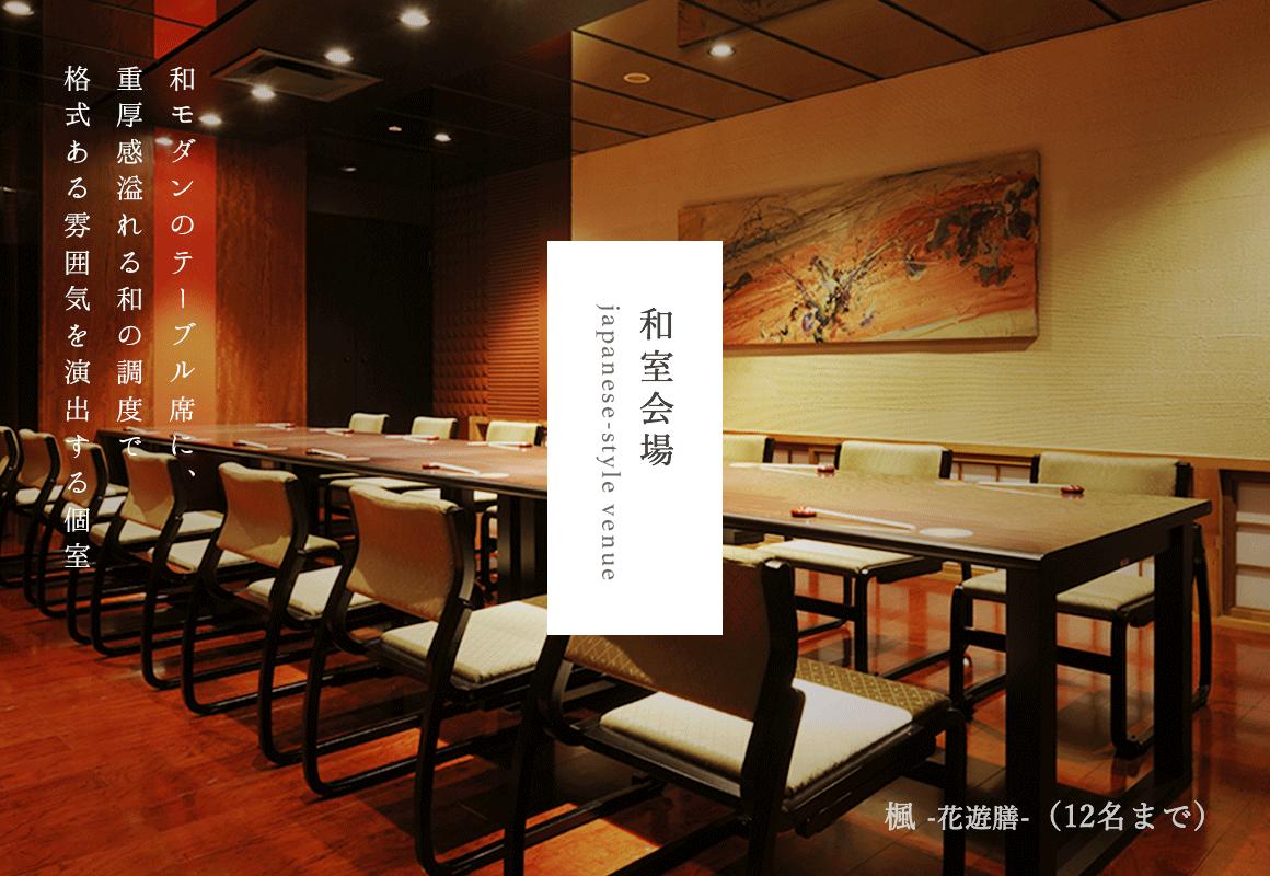 和室会場/japanese-style venue/和モダンのテーブル席に、重厚感溢れる和の調度で格式ある雰囲気を演出する個室