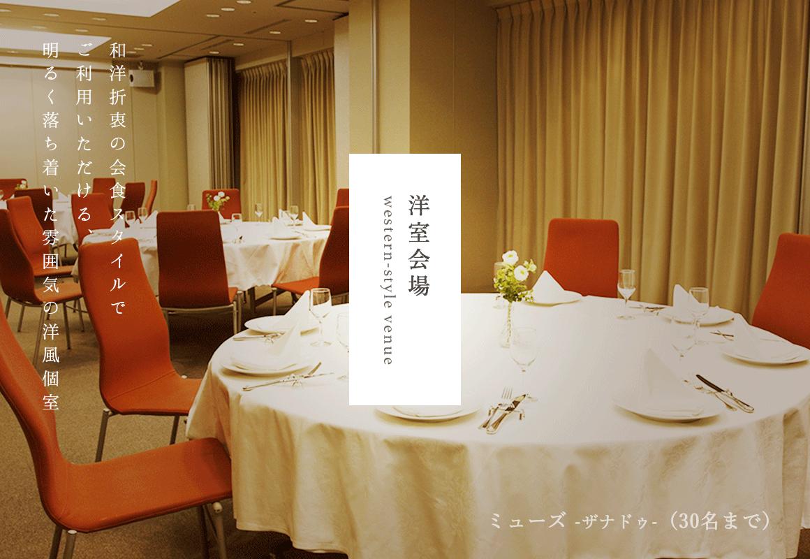 洋室会場/western-style venue/和洋折衷の会食スタイルでご利用いただける、明るく落ち着いた雰囲気の洋風個室