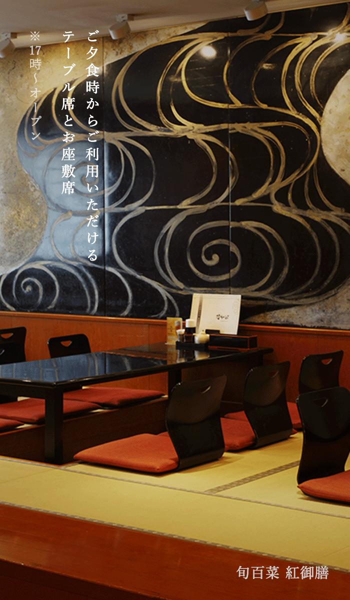 【旬百菜 紅御膳】ご夕食時からご利用いただけるテーブル席とお座敷席 ※17時〜オープン