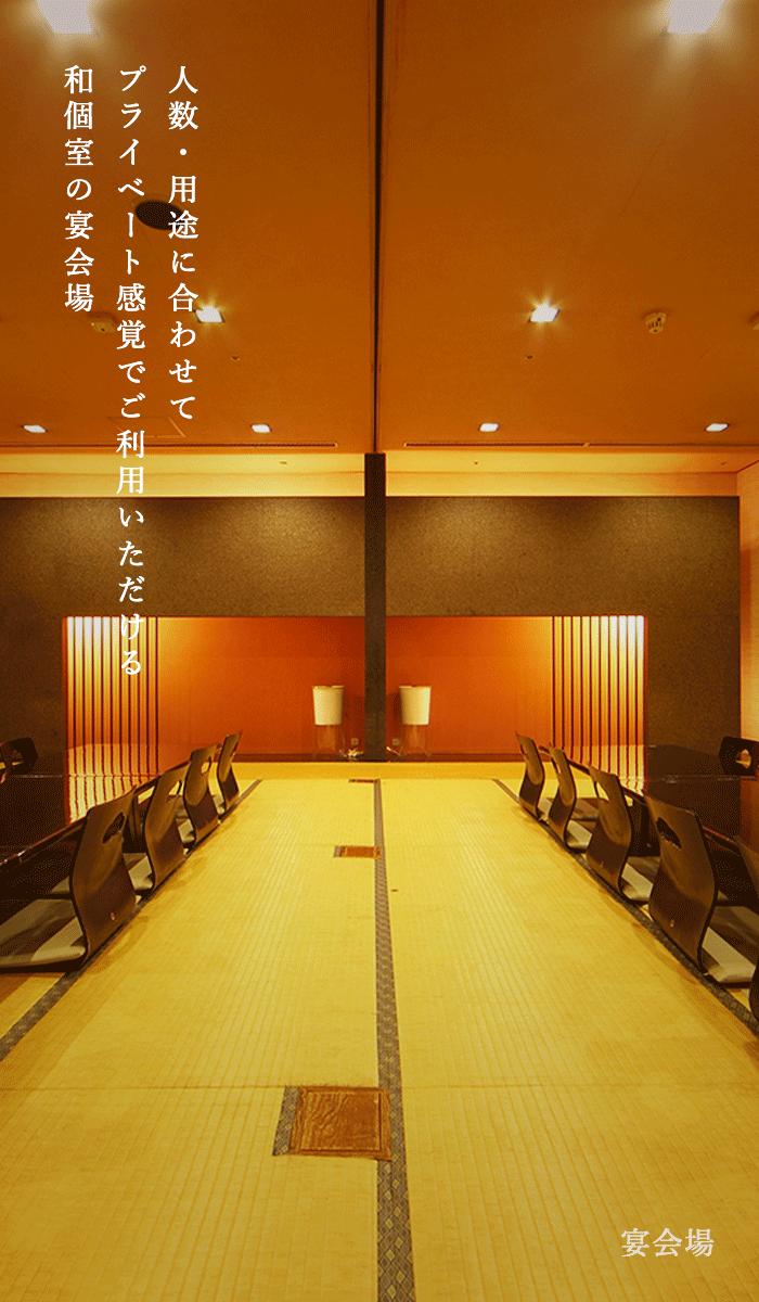 【宴会場】人数・用途に合わせてプライベート感覚でご利用いただける和個室の宴会場
