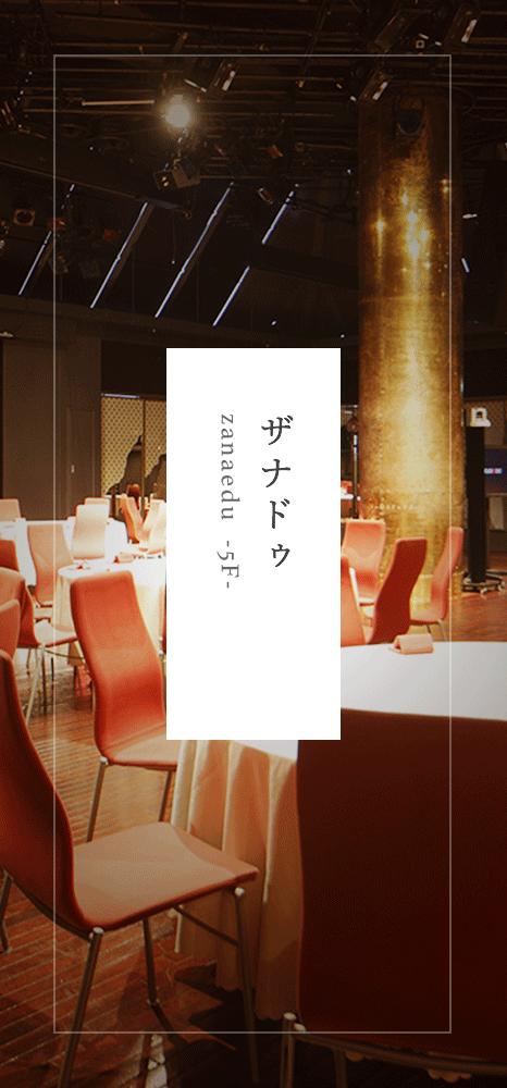 【ザナドゥ】zanaedu  -5F-