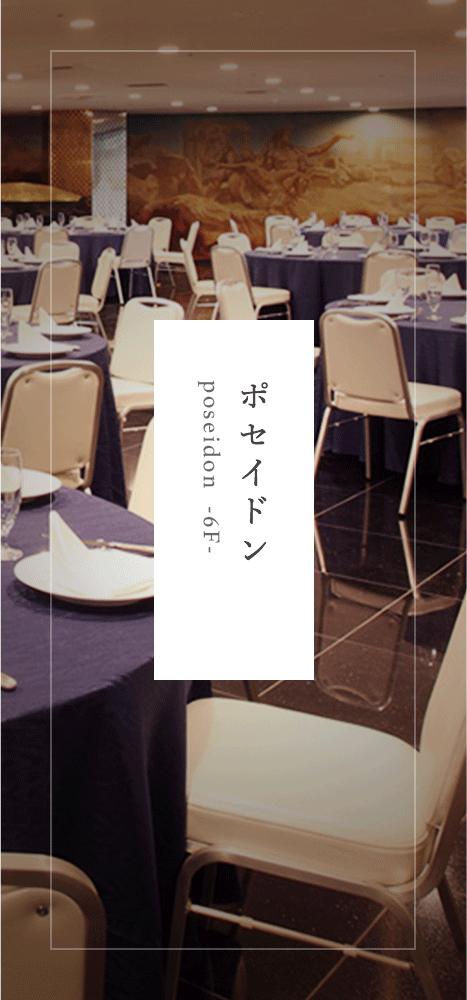 【ポセイドン】poseidon  -6F-