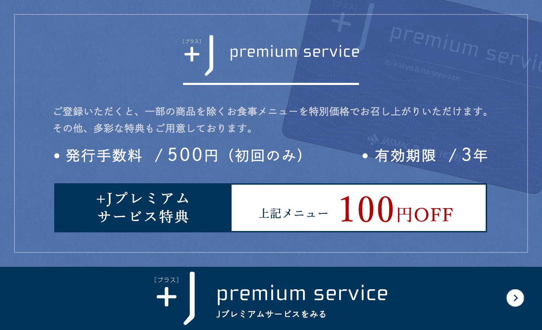 +Jプレミアムサービス特典「上記メニュー100円OFF」
