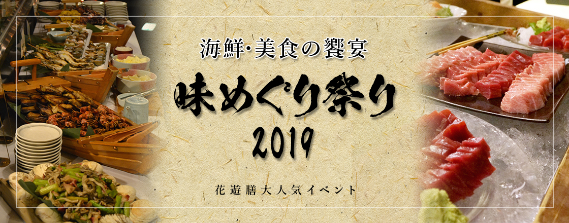 海鮮・美食の饗宴味めぐり祭り2019