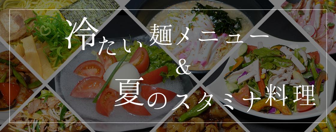冷たい麺メニュー&夏のスタミナ料理