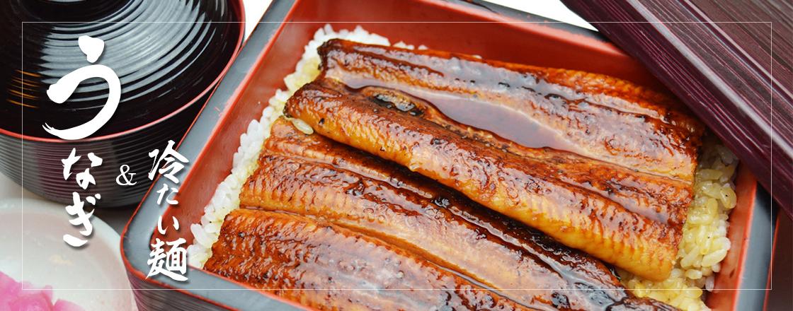 うなぎ&冷たい麺メニュー