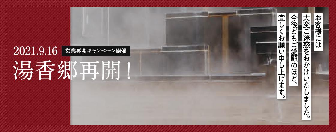 湯香郷再開キャンペーン