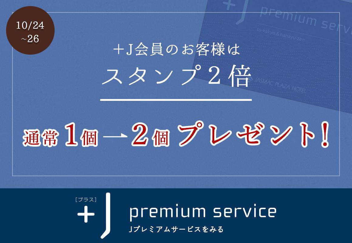 +J会員のお客様はスタンプ2倍「通常1個→2個プレゼント!」