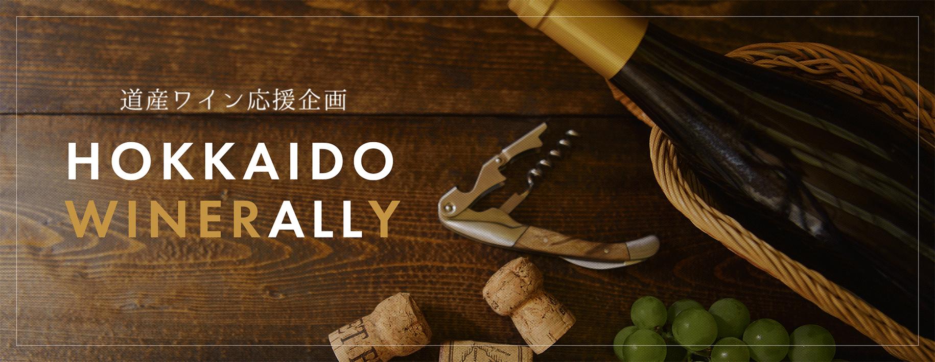 道産ワイン応援企画 HOKKAIDO WINERALLY