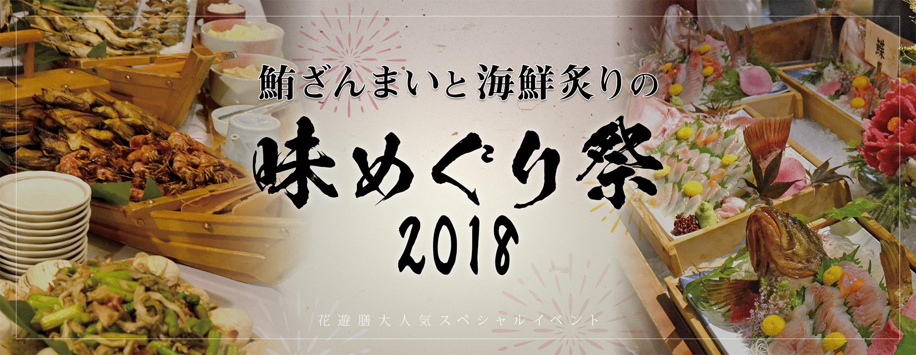 鮪ざんまいと海鮮炙りの味めぐり祭 2018