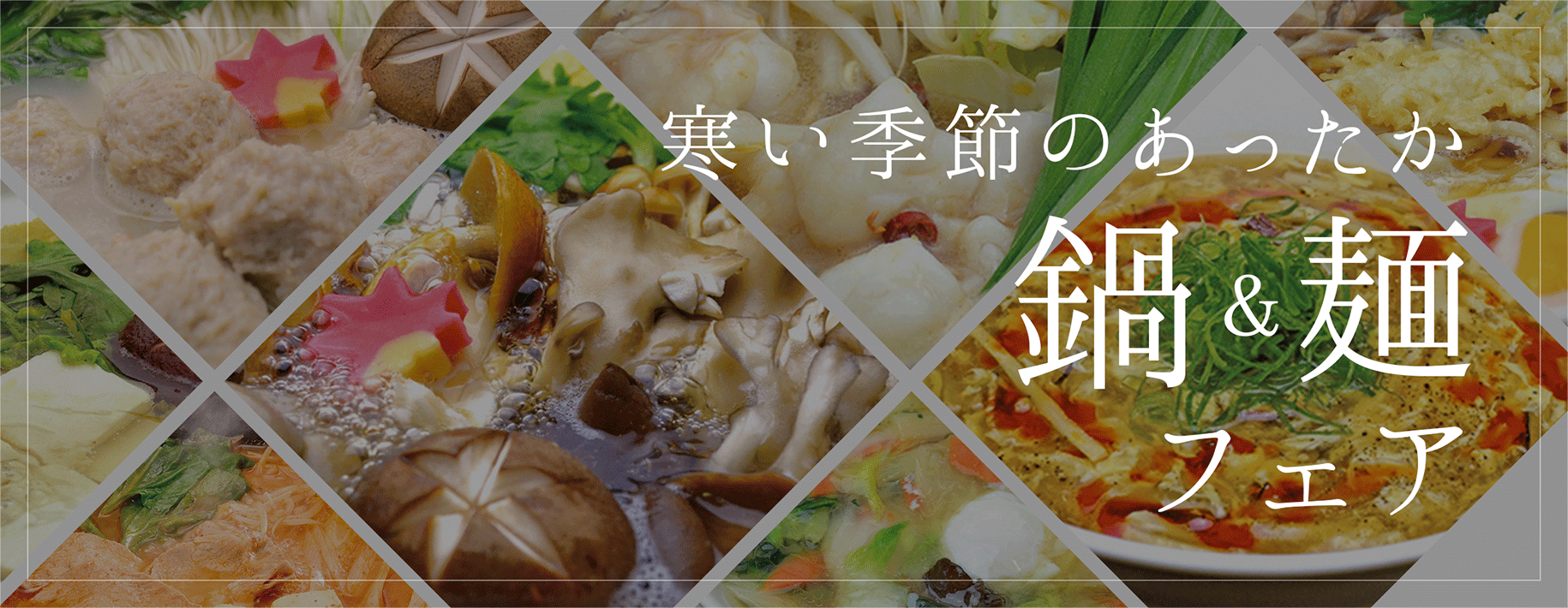 寒い季節のあったか鍋&麺フェア