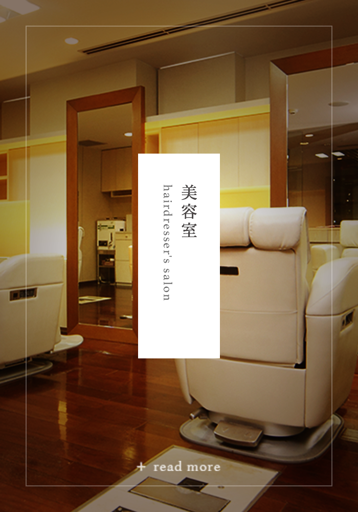 理美容室/hairdresser's salon