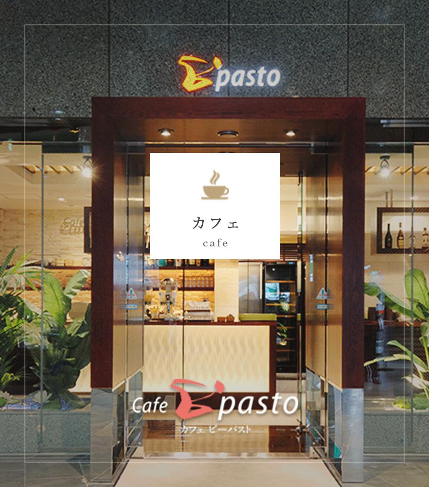 【カフェ】カフェビーパスト