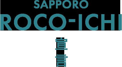 SAPPORO ROCO-ICH 宣言