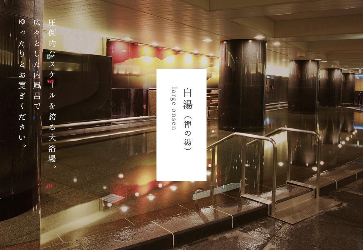 白湯(禅の湯)/large onsen/圧倒的なスケールを誇る大浴場。広々とした内風呂でゆったりとお寛ぎください。