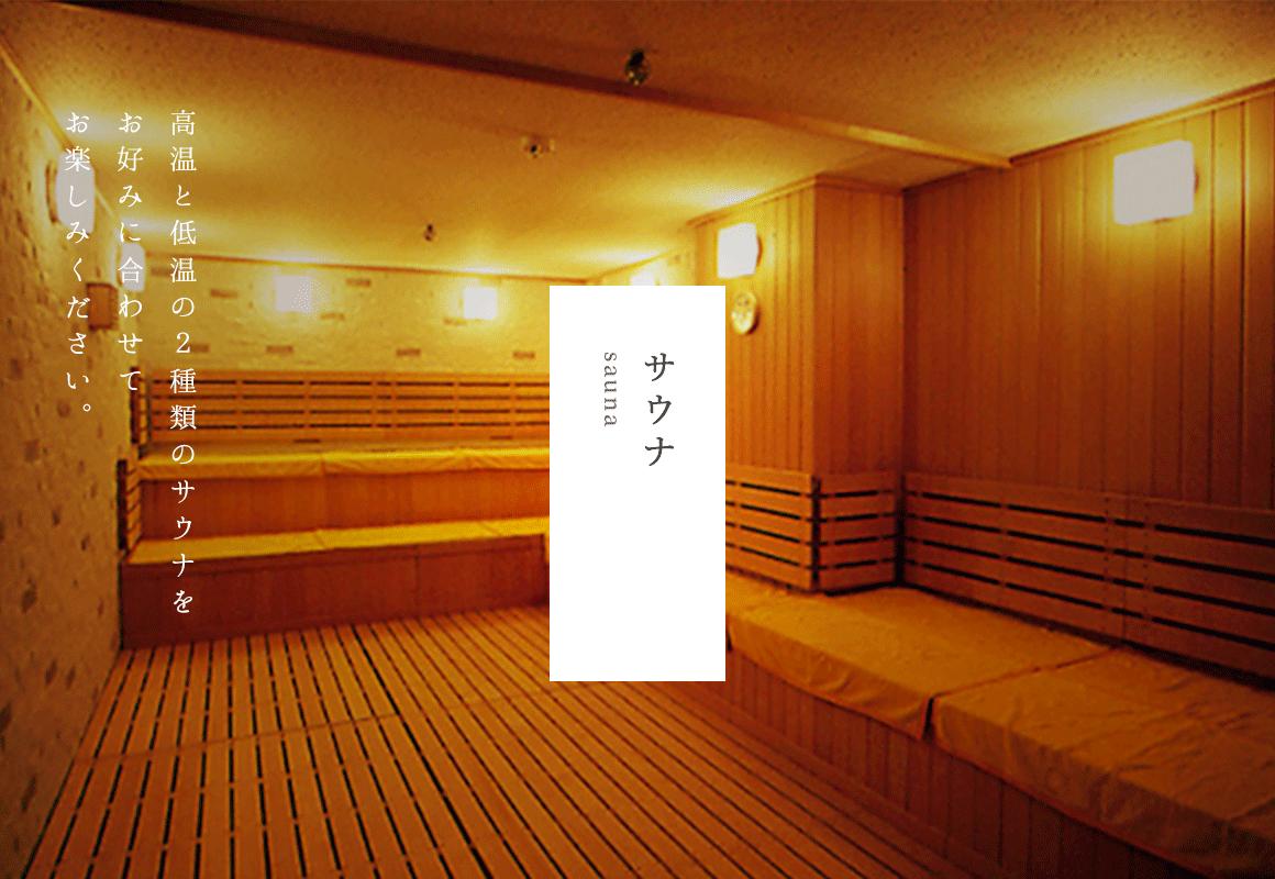 サウナ/sauna/高温と低温の2種類のサウナをお好みに合わせてお楽しみください。